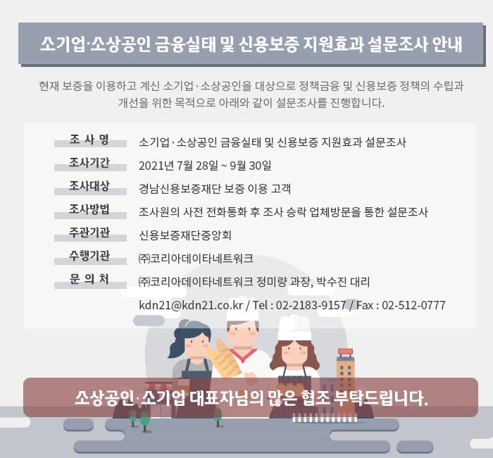 경남신용보증재단_소상공인설문조사안내팝업.jpg