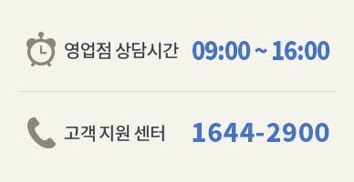 고객지원센터 1644-2900, 영업점 상담시간 09:00 ~ 16:00