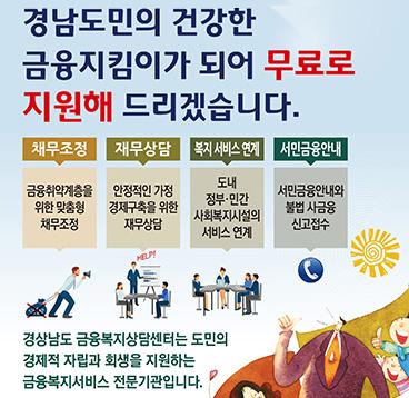 경남 굼융지킴이 무료로 지원