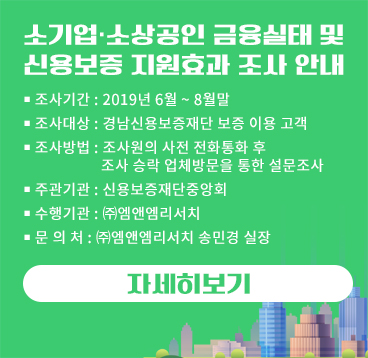 소기업·소상공인 금융실태 및 신용보증 지원효과 조사 안내